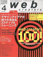 web creaters
